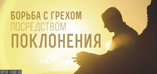 Борьба с грехом посредством поклонения