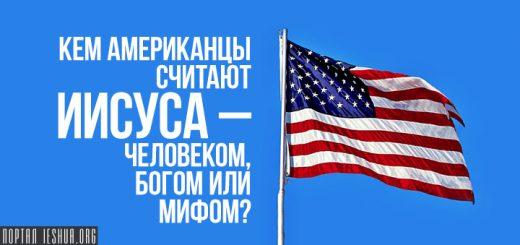 Кем американцы считают Иисуса – человеком, богом или мифом?