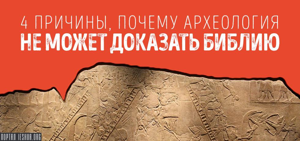 4 причины, почему археология не может доказать Библию