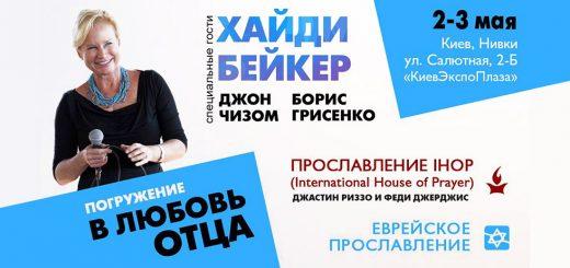 2-3 мая - конференция «Погружение в Любовь Отца»: Хайди Бейкер, Джон Чизом и Борис Грисенко