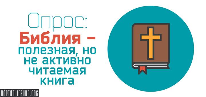 Опрос: Библия - полезная, но не активно читаемая книга