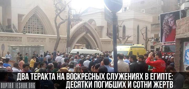 Два теракта на воскресных служениях в Египте: десятки погибших и сотни жертв