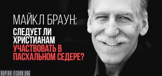 Майкл Браун: Следует ли христианам участвовать в Пасхальном Седере?