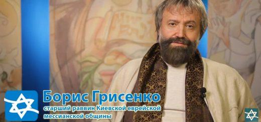 Борис Грисенко: Не позволяйте ничему сбить вас с пасхального пути!