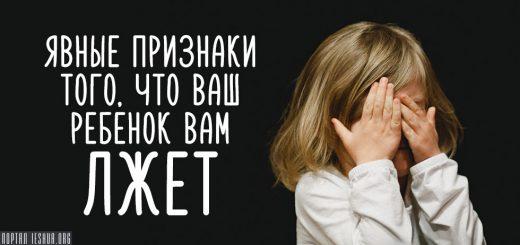 Явные признаки того, что ваш ребёнок вам лжёт