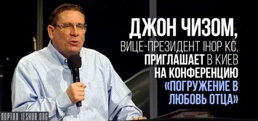 Джон Чизом, вице-президент IHOP KC, приглашает в Киев на конференцию «Погружение в любовь Отца»