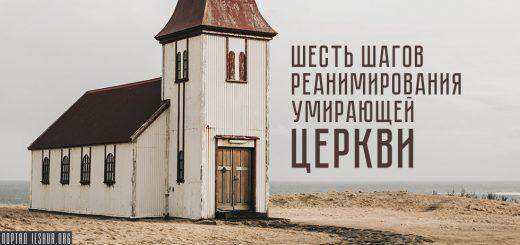 Шесть шагов реанимирования умирающей церкви