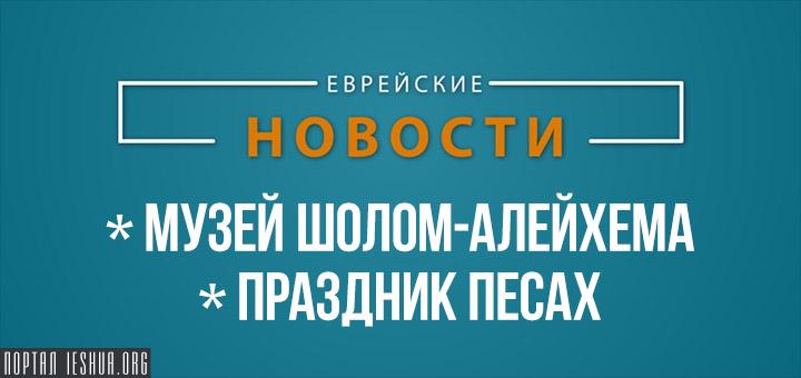 «Еврейские Новости»: Музей Шолом-Алейхема и Песах