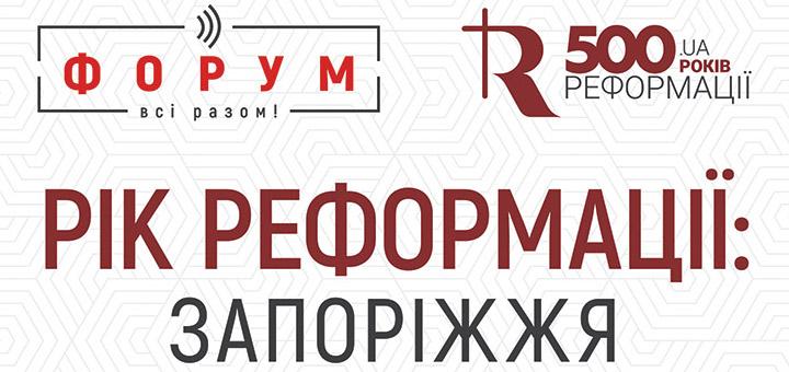 """Форум """"Рік Реформації: Запоріжжя"""" мобилизирует христиан для преобразований"""