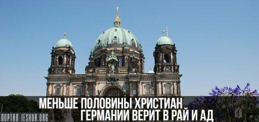Меньше половины христиан Германии верит в рай и ад