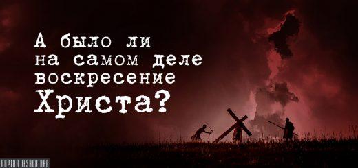 А было ли на самом деле воскресение Христа?