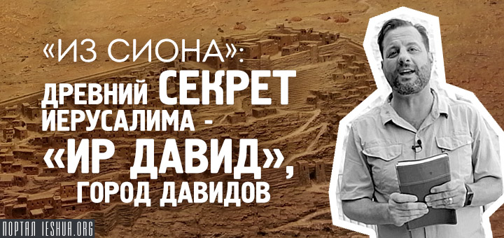 «Из Сиона»: Древний секрет Иерусалима - «Ир Давид», город Давидов
