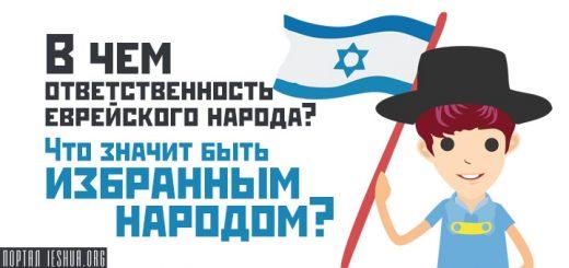 В чем ответственность еврейского народа? Что значит быть избранным народом?