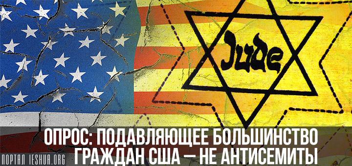 Опрос: подавляющее большинство граждан США – не антисемиты