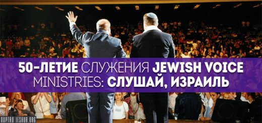 50-летие служения Jewish Voice Ministries: Слушай, Израиль