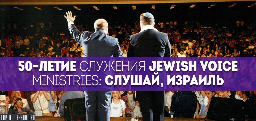 50-летие служения Jewish Voice Ministries: Слушай, Израиль