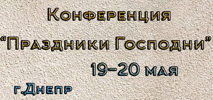 """В Днепре с 15 по 20 мая пройдет мессианская конференция """"Праздники Господни"""""""