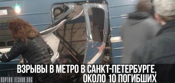Взрывы в метро в Санкт-Петербурге, около 10 погибших