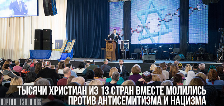 Тысячи христиан из 13 стран вместе молились против антисемитизма и нацизма