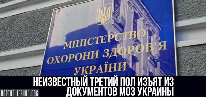 Неизвестный третий пол изъят из документов МОЗ Украины