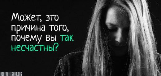 Может, это причина того, почему вы так несчастны?