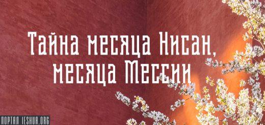 Тайна месяца Нисан, месяца Мессии