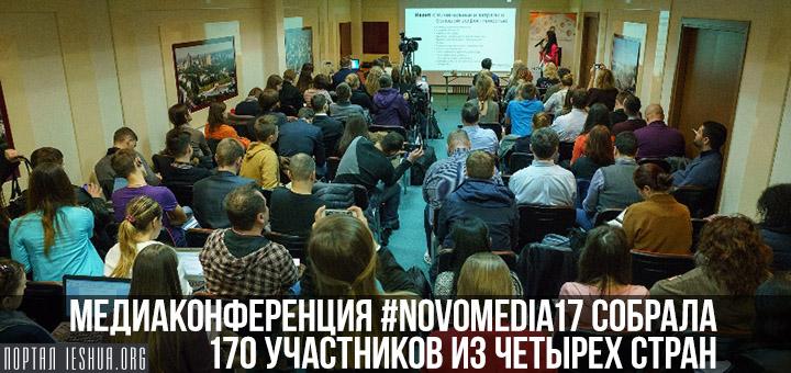 Медиаконференция #novomedia17 собрала 170 участников из четырех стран