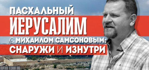 Пасхальный Иерусалим с Михаилом Самсоновым: снаружи и изнутри