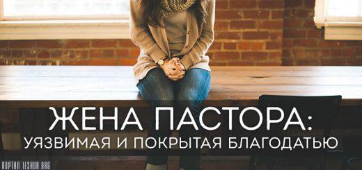 Жена пастора: уязвимая и покрытая благодатью