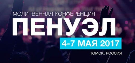 В Томске состоится молитвенный выезд для пасторов и служителей