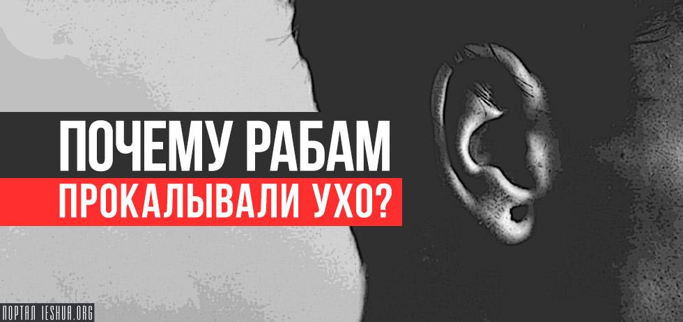 Почему рабам прокалывали ухо?