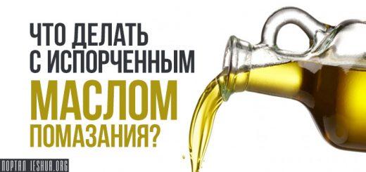 Что делать с испорченным маслом помазания?