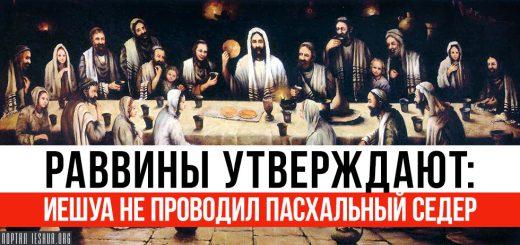 Раввины утверждают: Иешуа не проводил Пасхальный Седер