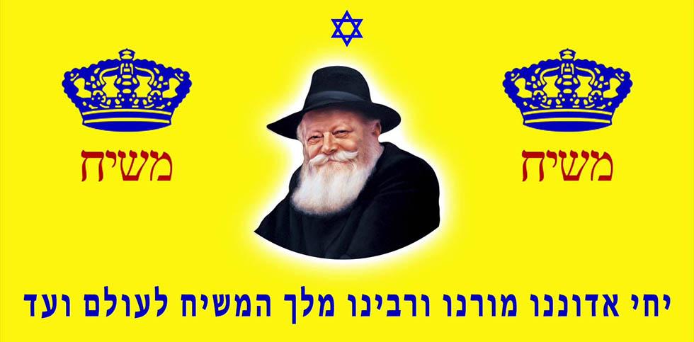 """На этом постере фотография Менахема Шнеерсона, который умер в 1994 году, текст гласит: """"Да здравствует Царь, Мессия!"""""""