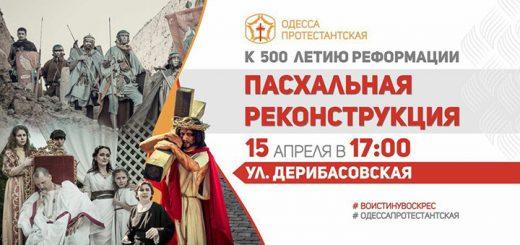 В центре Одессы 15 апреля покажут реконструкцию пасхальных событий