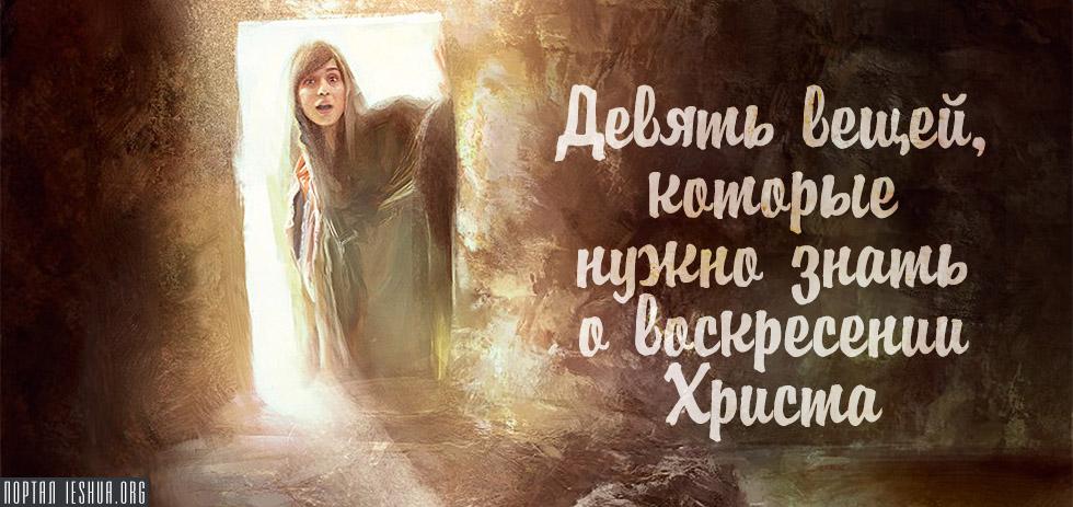 Девять вещей, которые нужно знать о воскресении Христа