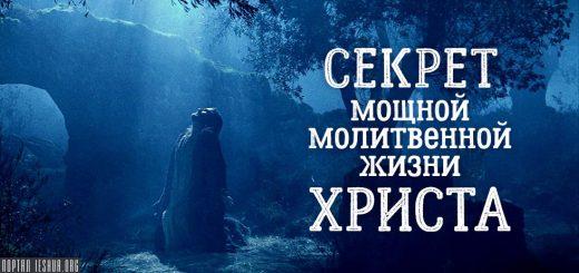 Секрет мощной молитвенной жизни Христа