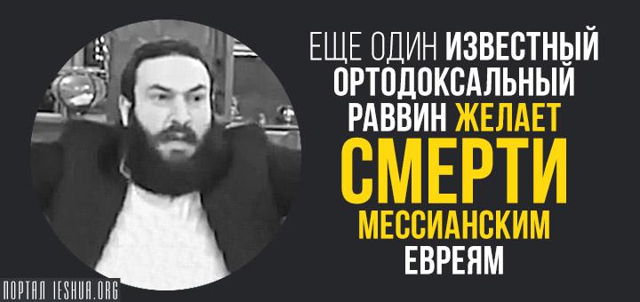 Еще один известный ортодоксальный раввин желает смерти мессианским евреям
