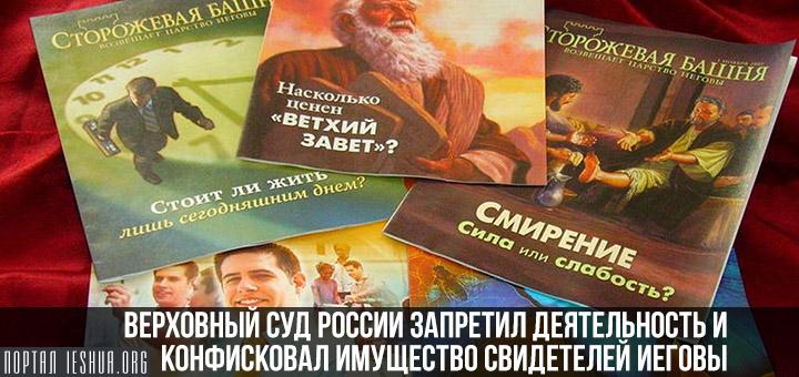Верховный суд России запретил деятельность и конфисковал имущество Свидетелей Иеговы