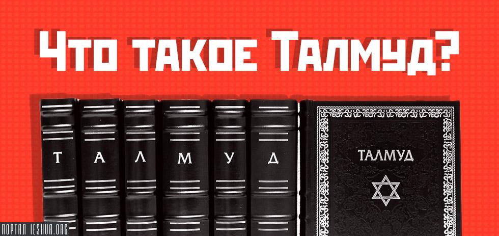 Что такое Талмуд?