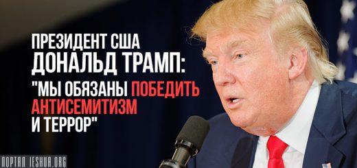 """Президент США Трамп: """"Мы обязаны победить антисемитизм и террор"""""""