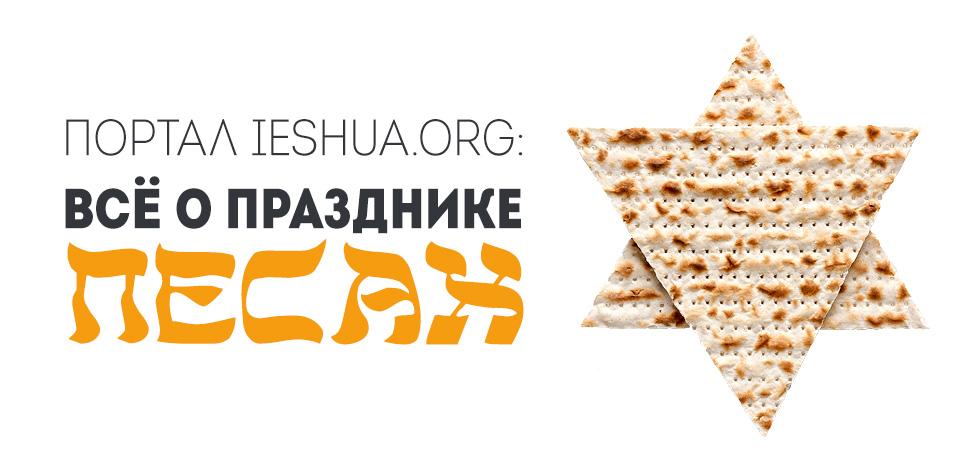 Портал ieshua.org: всё о празднике Песах