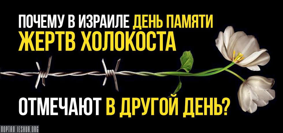 Почему в Израиле День Памяти жертв Холокоста отмечают в другой день?