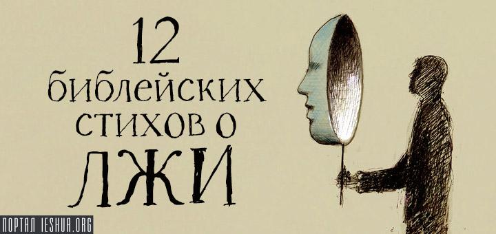12 библейских стихов о лжи