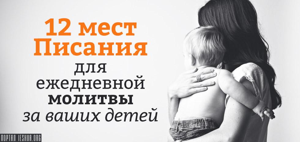 12 мест Писания для ежедневной молитвы за ваших детей