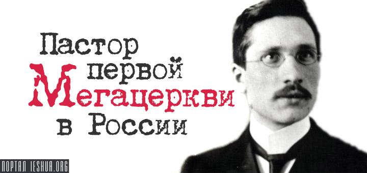Пастор первой мегацеркви в России