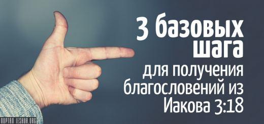 3 базовых шага для получения благословений из Иакова 3:18