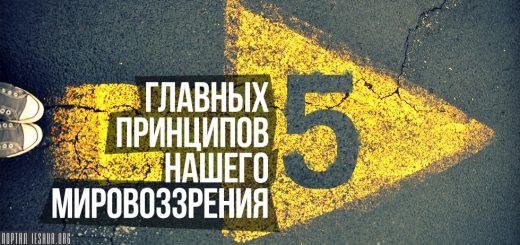5 главных принципов нашего мировоззрения
