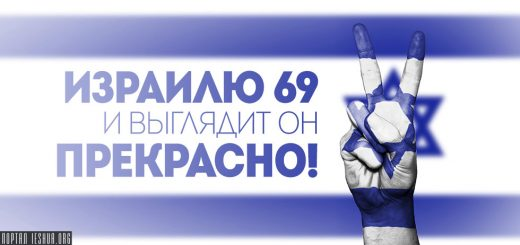 Израилю 69, и выглядит он прекрасно!