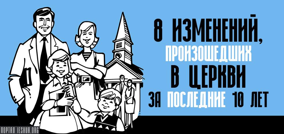 8 изменений, произошедших в Церкви за последние 10 лет